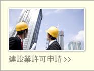 建設業許可の申請