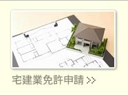 宅建業免許の申請