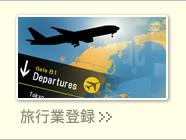 旅行業登録